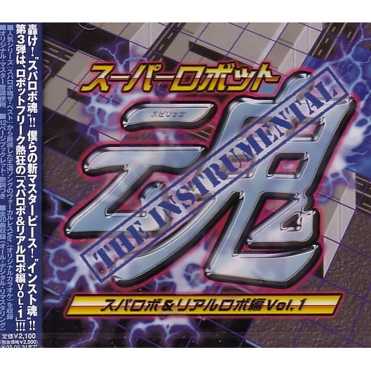 Super Robot Spirits The Instrumental Vol.1