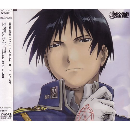 Hagaren Song File Roy Mustang