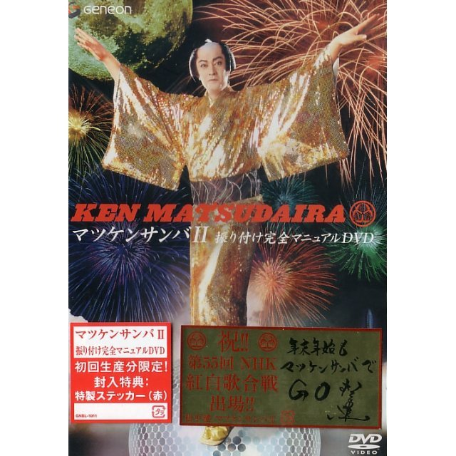 Matsuken Samba II - Manual DVD