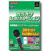Karaoke Revolution Special Limited Pack (Green Edition)