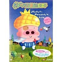 Mcdull Prince De La Bun [Limited 2 Disc Set]