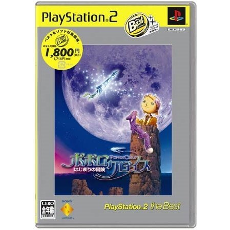 Popolocrois Hajimari no Bouken (PlayStation2 the Best)