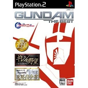 Ambition of Giren - Zeon Independence War + Direction Book of Capture (Gundam the Best)