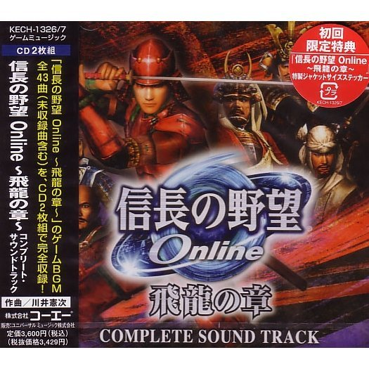 Nobunaga's Ambition Online ~Chapter of Hiryu~ Complete Sound Track