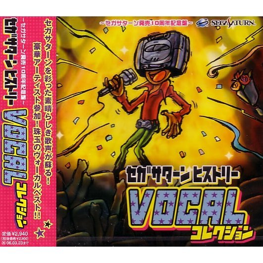 Sega Saturn History Vocal Collection
