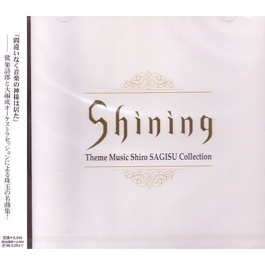 Shining Theme Music Shiro Sagisu Collection