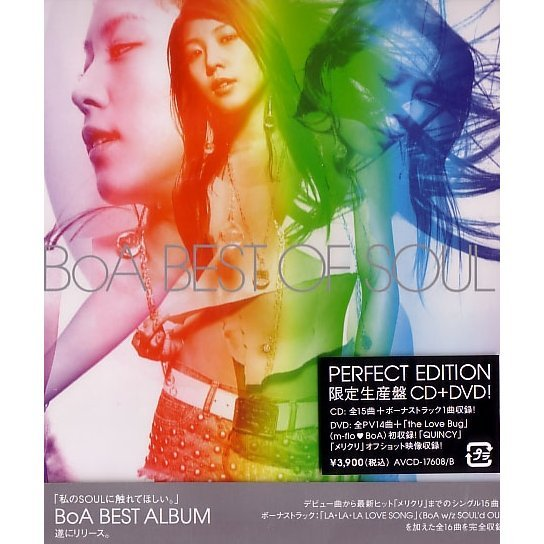 Best of Soul Perfect Edition [CD+DVD Limited Edition]