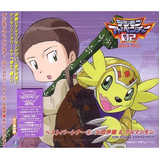 Digimon Adventure 02 Best Partner 9