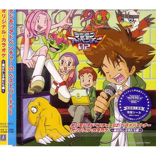 Digimon Adventure 02 - Best Partner Original Karaoke-Erabareshi Kodomotachi Hen