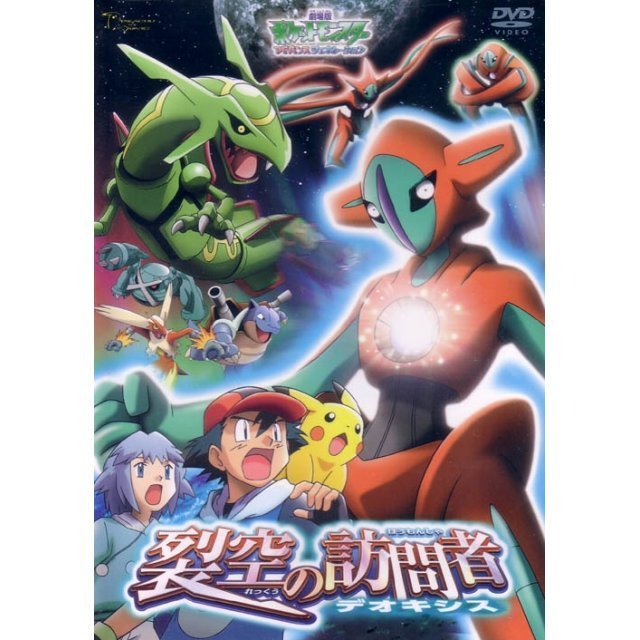 Pocket Monster Advance Generation: Rekku no Homonsha Deoxys