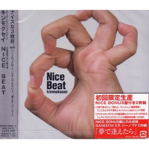 Nice Beat [Limited Edition]
