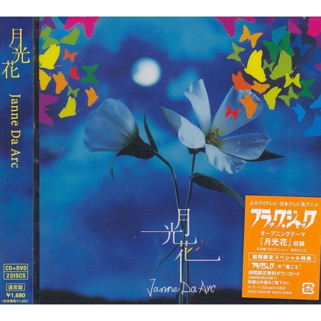 Gekkoka [CD+DVD]