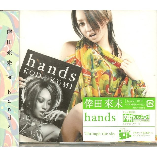 Hands [CD+DVD]