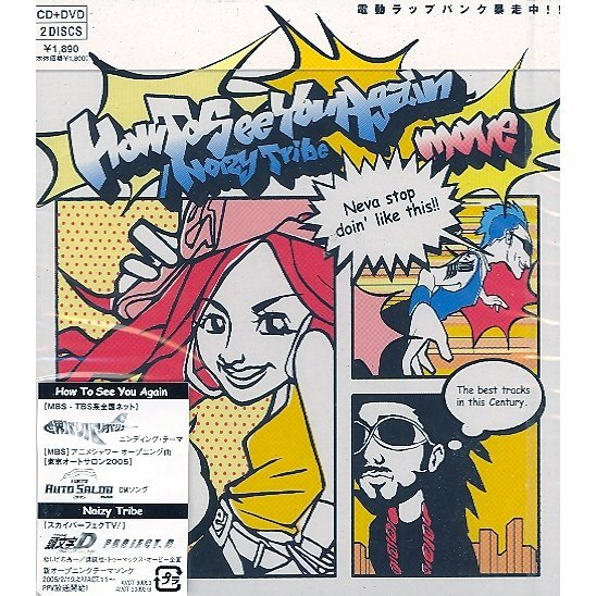 How To See You Again/Noizy Tribe (Initial D Fourth Stage Intro Theme) [CD+DVD]