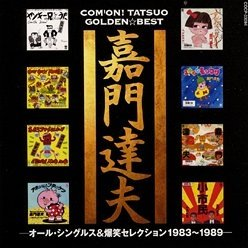 Tatsuo Kamon Golden Best - All Singles + Bakusho Selection 1983-1989