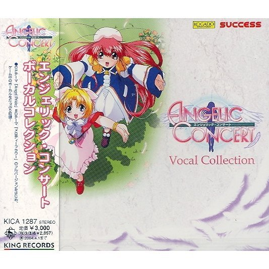 Angelic Concert Vocal Collection