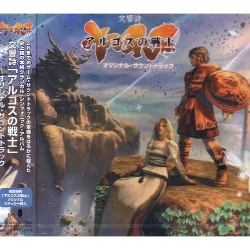 Symphonic Poem Argos no Senshi Original Soundtrack