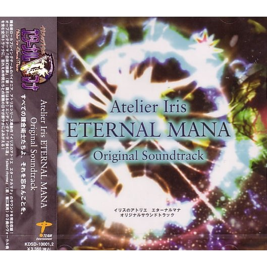Atelier Iris Eternal Mana Original Soundtrack