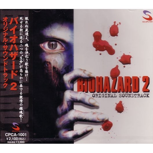 Bio Hazard 2 Original Soundtrack