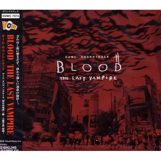 Blood the Last Vampire Game Soundtrack