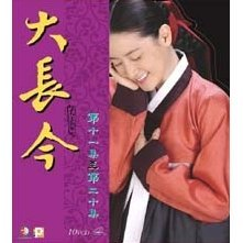 Dae Jang Geum aka: Jewel In The Palace [Boxset 2] [Vol.11-20]
