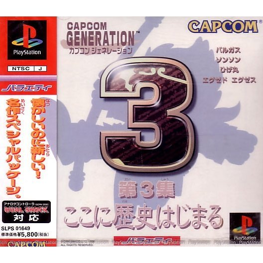 Capcom Generation 3