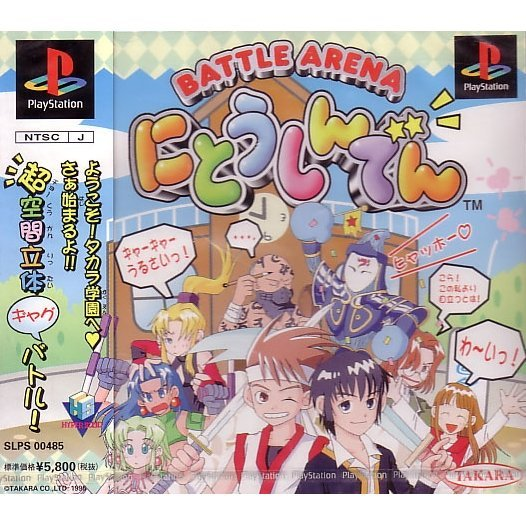 Battle Arena Nitoshinden / Toshinden Kids