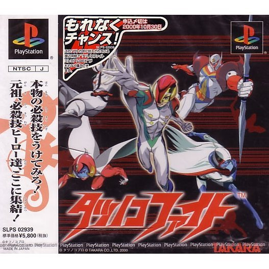 Tatsunoko Fight