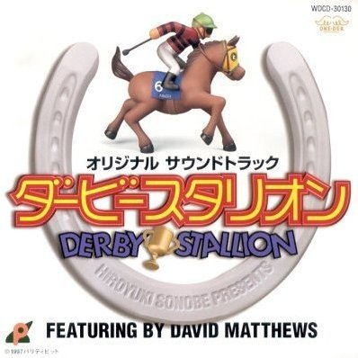 Derby Stallion Original Soundtrack