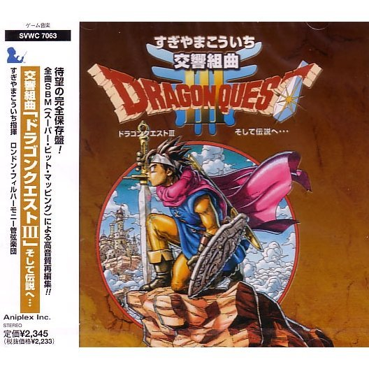 Dragon Quest III ~And Into the Legend...~ Symphonic Suite
