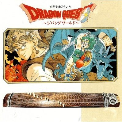 Dragon Quest ~Jipangu World~