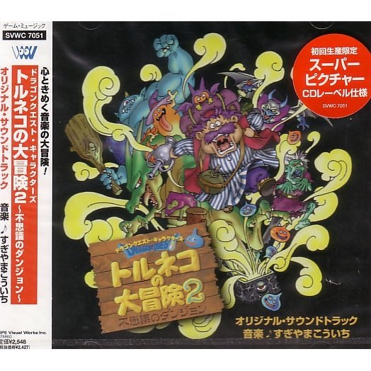 Torneko's Great Adventure 2: Mysterious Dungeon Original Soundtrack