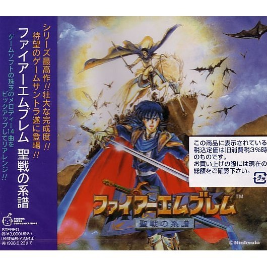 Fire Emblem: Genealogy of Holy War Arrange Soundtrack