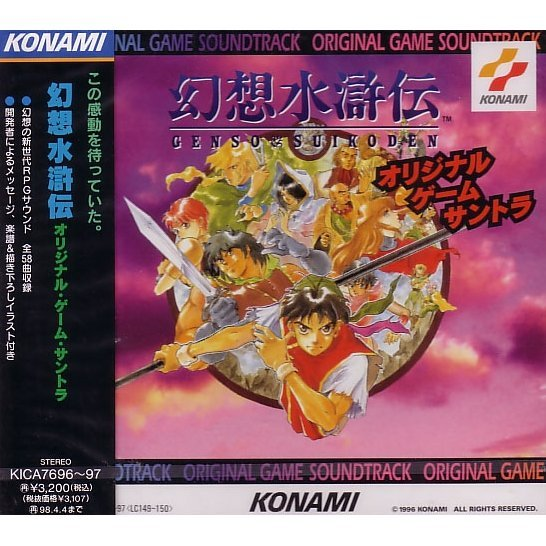 Genso Suikoden Original Game Soundtrack
