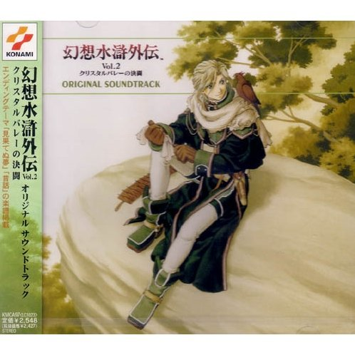 Genso Suikogaiden Vol. 2: Last Duel at the Crystal Valley Original Soundtrack