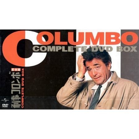 Columbo Complete DVD Box [Limited Edition]