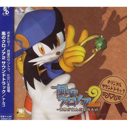 Klonoa of the Wind 2 ~Something Forgotten Wished by the World~ Original Soundtrack