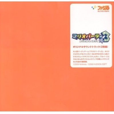 Mario Party 3 Original Soundtrack