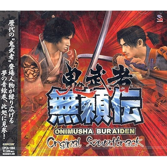 Onimusha Buraiden Original Soundtrack