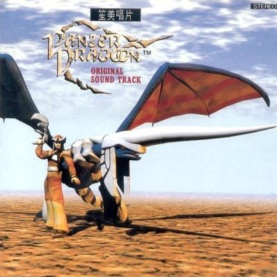 Panzer Dragoon Original Sound Track