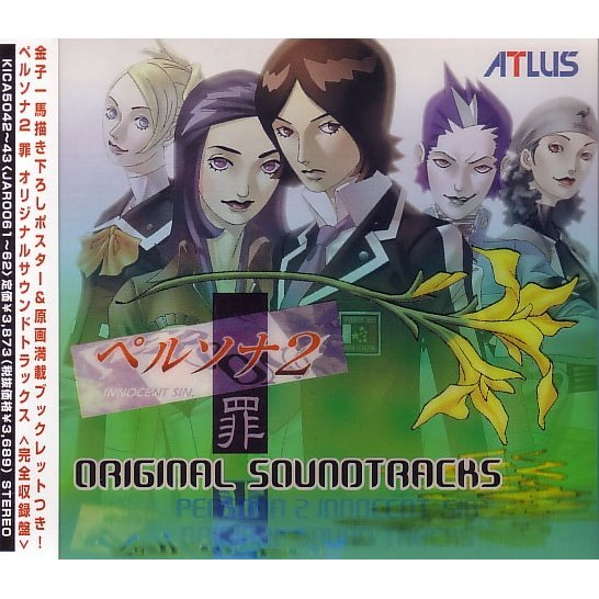 Persona 2: Innocent Sin Original Soundtracks