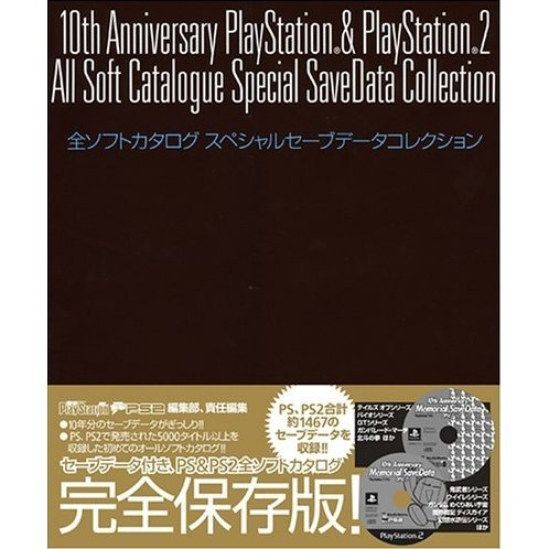 10th Anniversary PlayStation & PlayStation 2 All Soft Catalogue Special SaveData Collection