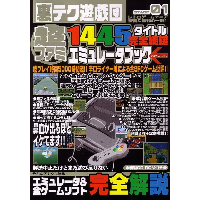 Super Famicom 1445 Title Complete Coverage Book