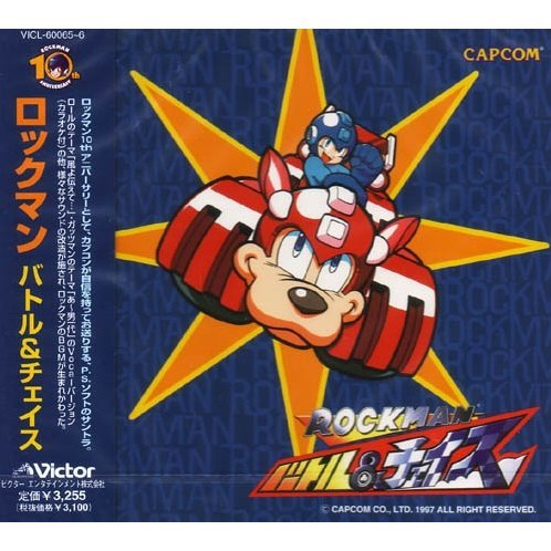 Rockman Battle & Chase