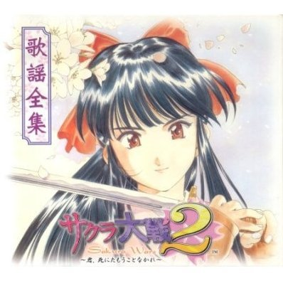 Sakura Wars 2 Song Collection