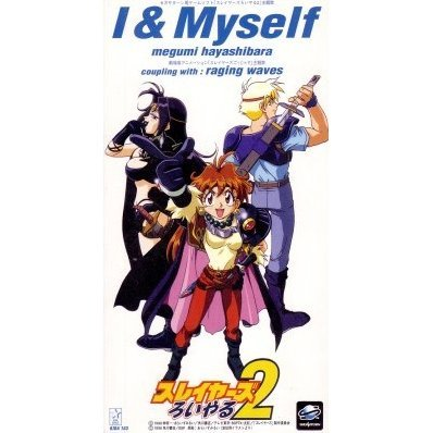 Slayers Royal 2 - I & Myself