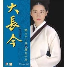 Dae Jang Geum aka: Jewel In The Palace [Boxset 3] [Vol.21-30]