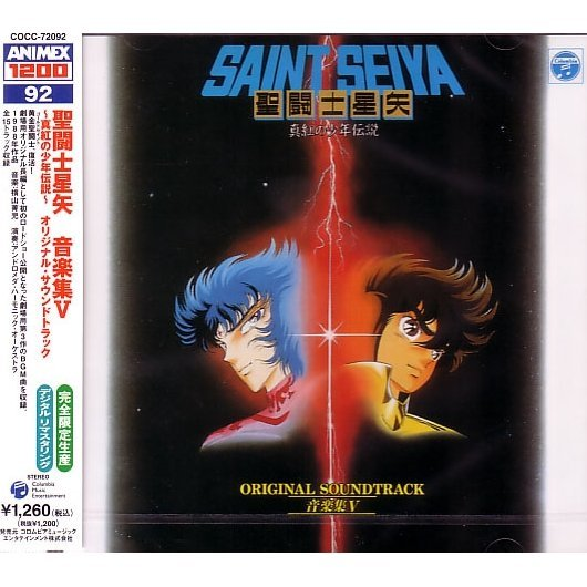 Saint Seiya V - Shinku no Shonen (Animex Series Limited Release)