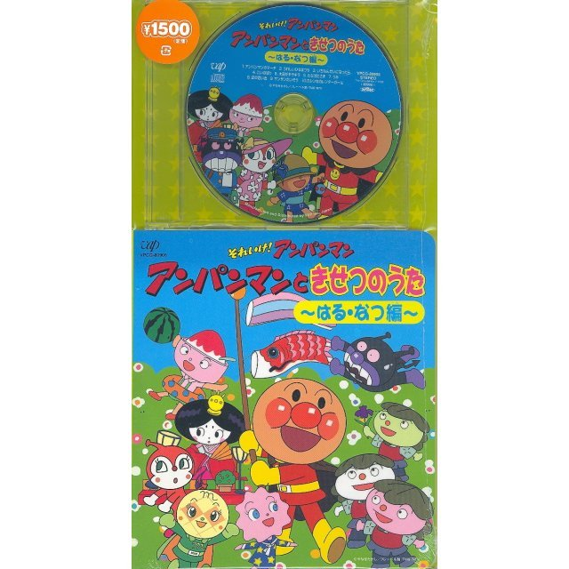 Soreike! Anpanman - Anpanman to Kisetsu no Uta Spring & Summer [CD+Picture Book]