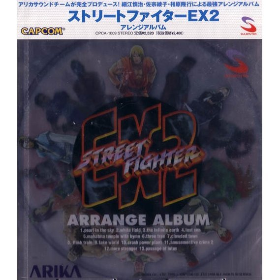 Street Fighter EX2 Arrange Album